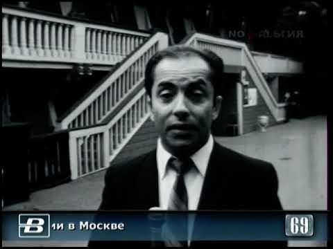 Константин Орбелян. Гастроли эстрадного ансамбля Армении в Москве 4.08.1969