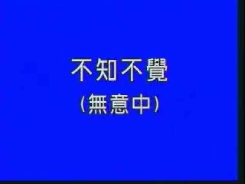 手語翻譯培訓教材-第一冊(6)