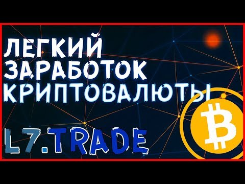 ЛЕГКИЙ ЗАРАБОТОК В ИНТЕРНЕТЕ L7.TRADE