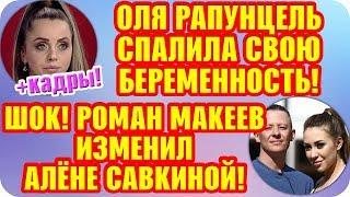 Дом 2 Свежие Новости ♡ 15 октября 2019. Эфир (21.10.2019).