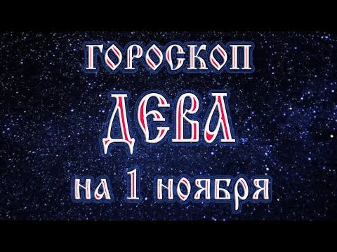 Гороскоп на 13 августа 2017 телец