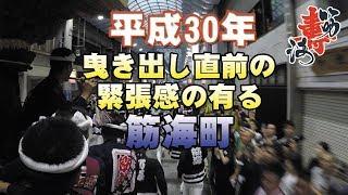 [最高の瞬間]平成30年岸和田だんじり祭り曳き出し直前の緊張感の有る筋海町