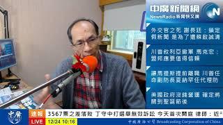 2018 12 24 中廣論壇 鄭村棋時間 搬開林洲民這顆石頭,大巨蛋能解套嗎?