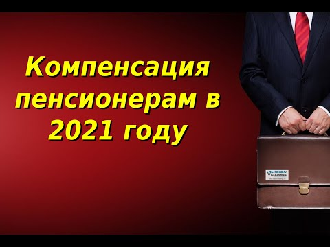 Компенсация пенсионерам в 2021 году