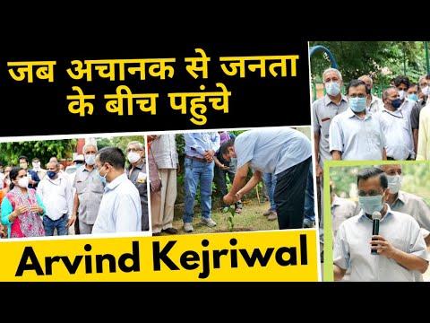 जब अचानक से जनता के बीच पहुंचे Arvind Kejriwal | New Delhi Constituency