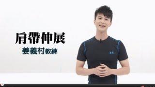 肩帶伸展(高齡者休閒運動套裝課程第八套) by 姜義村