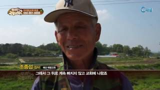 [C채널] 힘내라! 고향교회 2 135회 - 예산 매봉교회 이창수 목사 :: 좋은 땅에 뿌려진 씨앗은