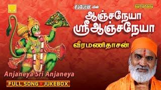 Anjaneya Sri Anjaneya