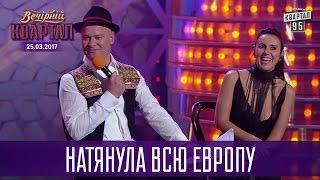 Натянула всю Европу - Джамала на Сербском телевидении   Квартал 95 новый выпуск