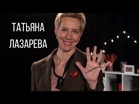 Татьяна Лазарева о чайлдфри, ВДуде, Болотной и шутках Путина