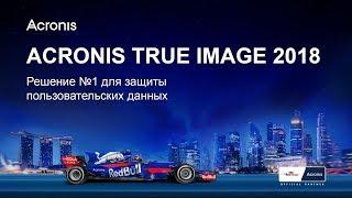 Презентация Acronis True Image 2018