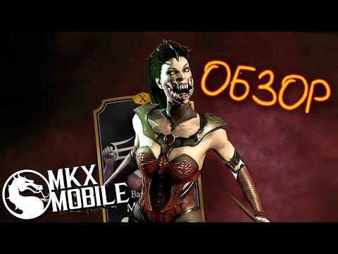ОБЗОР ВАМПИРША МИЛИНА | СТОИТ ЛИ ПРОКАЧИВАТЬ? ОБНОВЛЕНИЕ 1.21 в Mortal Kombat X Mobile (видео)