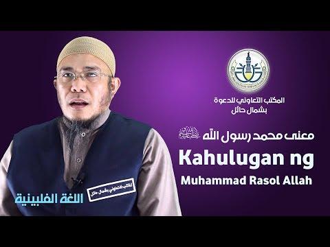 Kahulugan ng Muhammad Rasol Allah