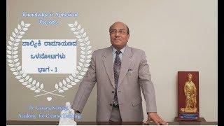 Valmiki Ramayanada Olanotagalu Part -1 ! ವಾಲ್ಮೀಕಿ ರಾಮಾಯಣದ ಒಳನೋಟಗಳು ಭಾಗ - 1
