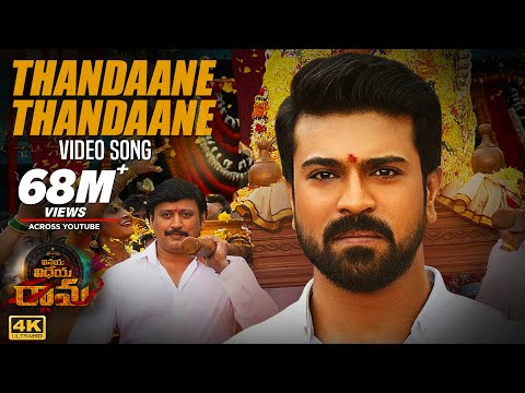 Thandaane Thandaane Full Video Song Vinaya Vidheya Rama Video Songs Ram Charan Kiara Advani