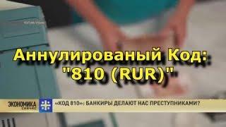 """Оплата штрафа ГИБДД. по Коду Валюты: 810 """"15 лет на Мине замедленного действия""""..."""