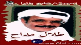 تحميل و استماع طلال مداح / سرى زعلان / البوم طلال مداح 3 من انتاج كليوبترا MP3