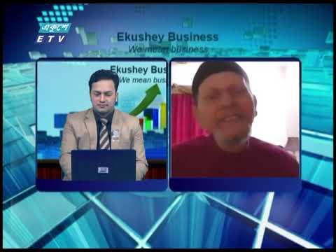 Ekushey Business || একুশে বিজনেস || আলোচক: মো রকিবুর রহমান-সাবেক প্রেসিডেন্ট, ঢাকা স্টক এক্সচেঞ্জ || Part 02 || 10 August 2020 || ETV Business