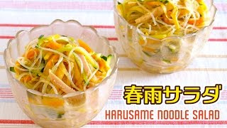 Harusame Noodle Salad 春雨サラダの作り方♪ – OCHIKERON – CREATE EAT HAPPY