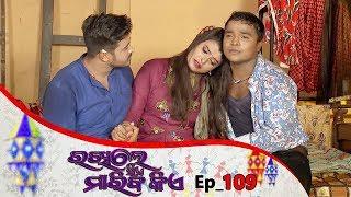 Rakhile Sie Mariba Kie | Full Ep 109 | 22nd Aug 2019 | Odia Serial – TarangTV