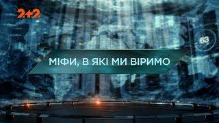 Міфи, в які ми віримо – Загублений світ. 2 сезон. 118 випуск
