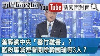 市長保「位」戰?韓國瑜改頭換面拚市政...就怕遭三殺?『新聞面對面』200121
