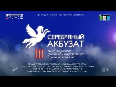 III Международный фестиваль национального и этнического кино «Серебряный Акбузат».