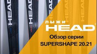 Видео: обзор серии горных лыж HEAD Supershape 2020-2021