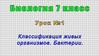 Биология 7 класс Урок 1