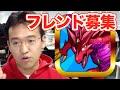 【パズドラ】マックスむらい LINE@でパズドラフレンド募集!【3/9 12:00締切】 - YouTube