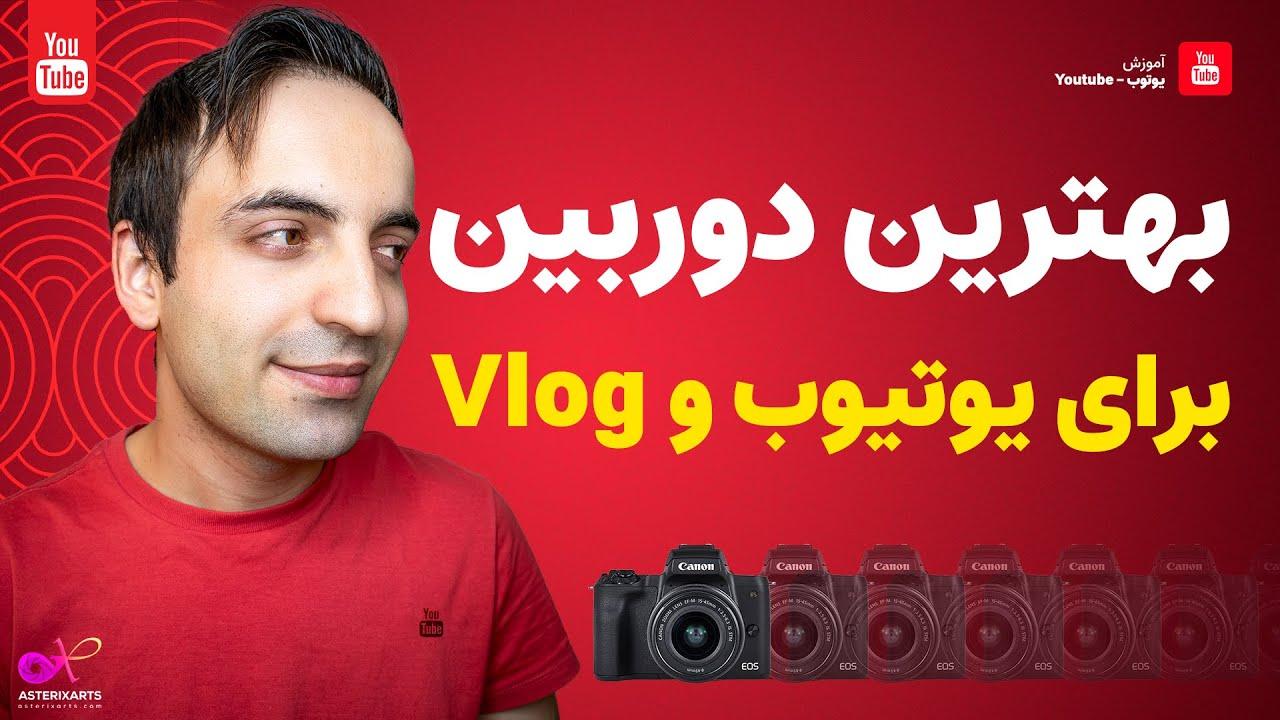 آموزش کسب درآمد از یوتیوب: بهترین دوربین برای یوشتیوب و ویلاگ