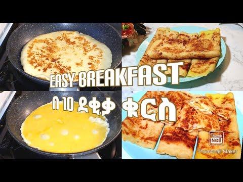 በጣም ቀላልና ጣፋጭ ቁርስ በ 10 ደቂቃ ምንም ሊጥ ሳትነኩ ቂጣ መስራት ይቻላል🤗 / kurs aserar / easy breakfast recipe