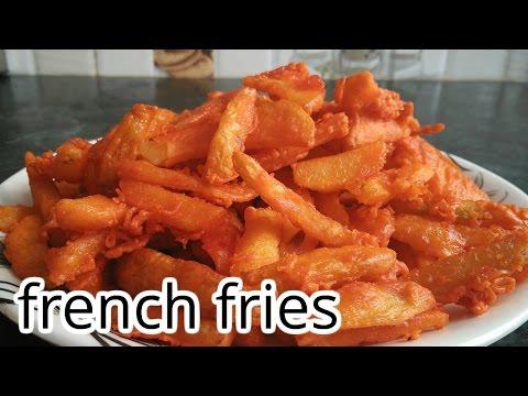 french fries | फ्रेंच फ्राई बनाने की विधि | फ्रेंच फ्राई कैसे बनायें