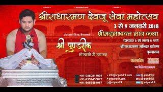 pujya Sri Pundrik Goswami ji dwara Shrimad Bhagwat Katha || Day - 6