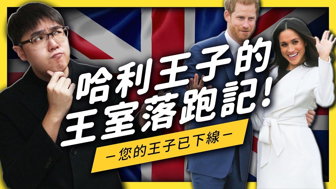 哈利、梅根登出王室人生!哈利王子為什麼想離開?| 志祺七七
