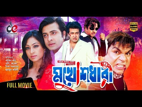 Mukhoshdhari | Bangla New Movie | Shakib Khan | Popy | Rubel | Misha Sawdagor | Full Movie