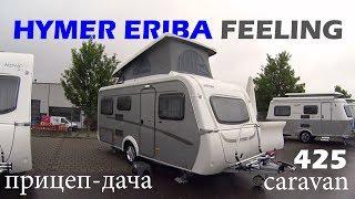 ПРИЦЕП-ДАЧА В ДВА ЭТАЖА! Hymer Eriba Feeling