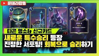 별의 샘 포함 타곤 지역 신규카드 소개 분석