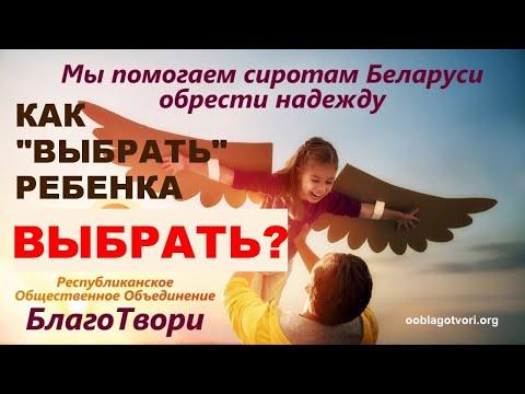 Как выбрать ребенка. Усыновление и выбор ребенка