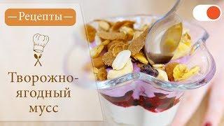 Легкий Ягодный мусс - Простые рецепты вкусных блюд