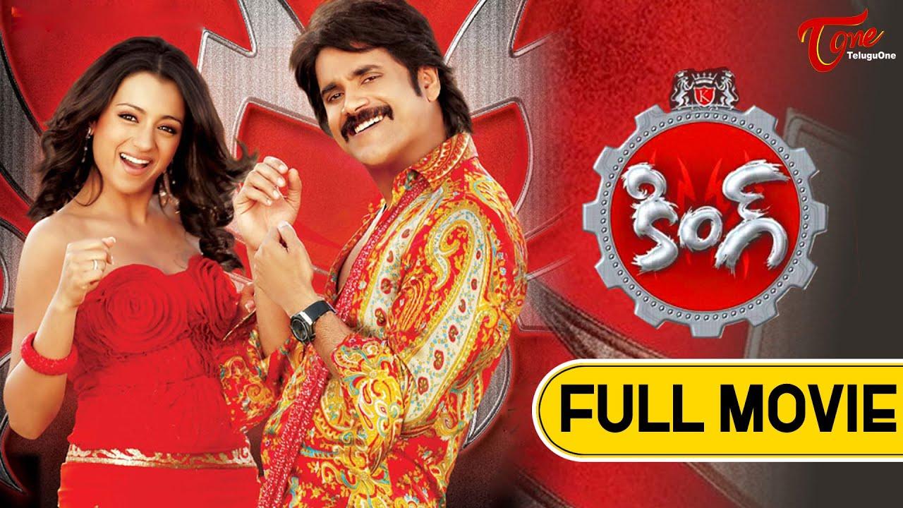 King Telugu Complete Motion Picture HD Nagarjuna, Trisha, Mamta Mohandas, Srihari thumbnail