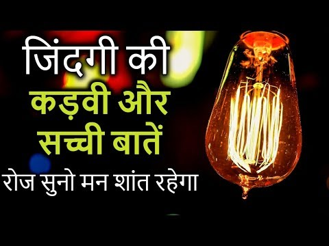 कड़वी और सच्ची बातें - Heart Touching Quotes in hindi - Inspiring Quotes - Peace Life Change