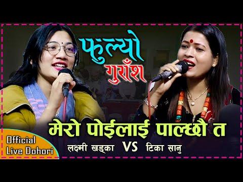 डुलिरहने कुकुर झैं गर्छ तेरो पोई । New Live Dohori । फुल्यो गुराँश । Tika Sanu 🆚 Laxmi Khadka
