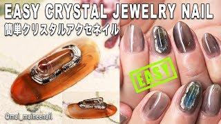 【Easy Crystal Jewelry Nail】簡単なクリスタルアクセネイルの作り方
