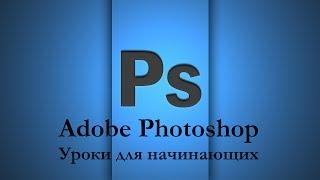 Adobe Photoshop для начинающих - Урок 03. Цветовые схемы