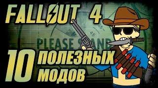 Fallout 4: 10 самых полезных модов