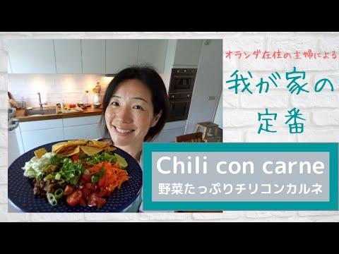 , title : '#10【オランダ 我が家の定番】野菜たっぷりチリコンカルネ / Chili con carne