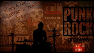 Μάθημα Ντραμς (9a') Punk-Rock Grooves – Θεωρία / Ανεξαρτησία