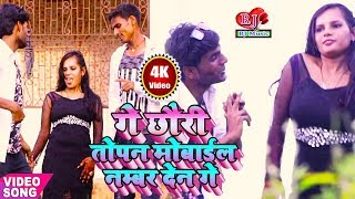 2019 का सबसे हिट Romantic Maithili Song || Ge Chhauri Topan Mobile Number Dena Ge