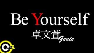 卓文萱 Genie Chuo 【Be Yourself】 台視、八大優質戲劇「新世界 The New World」片尾曲 Official Music Video HD